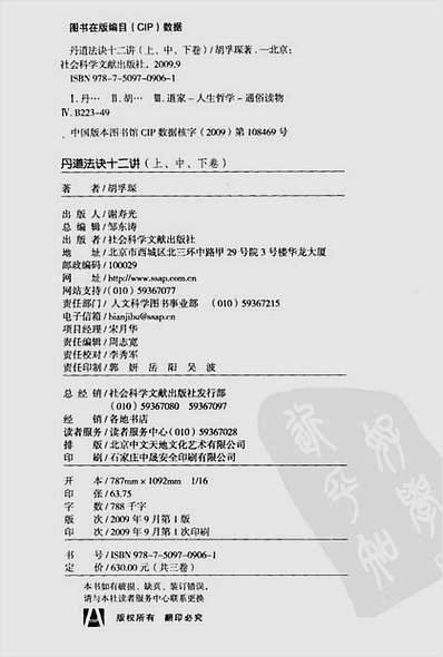 胡孚琛-丹道法诀十二讲下册
