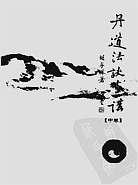 丹道法诀十二讲中册