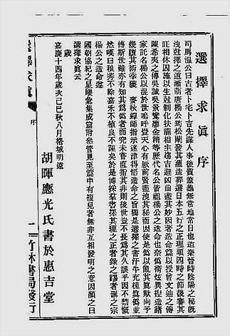 胡晖-选择求真全书(古本)