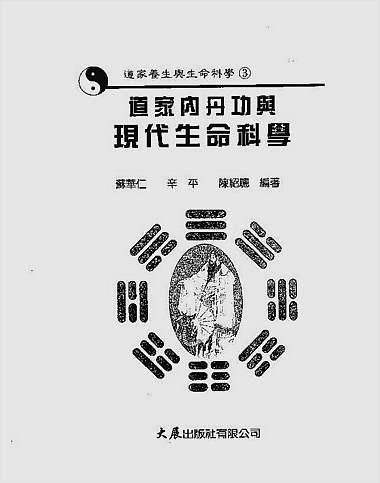 道家内丹功与现代生命科学