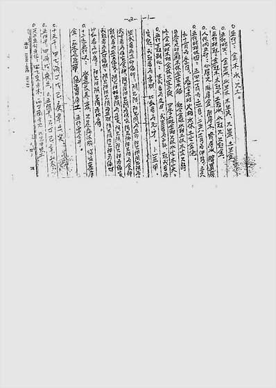 盲派四柱函授手稿