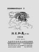 苏国圣-泄天秘义(20论)