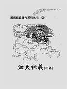 苏国圣-泄天秘义(20论)(有水印)