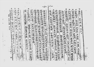 盲派四柱函授资料手稿(双页)