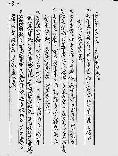 盲派金口诀手稿