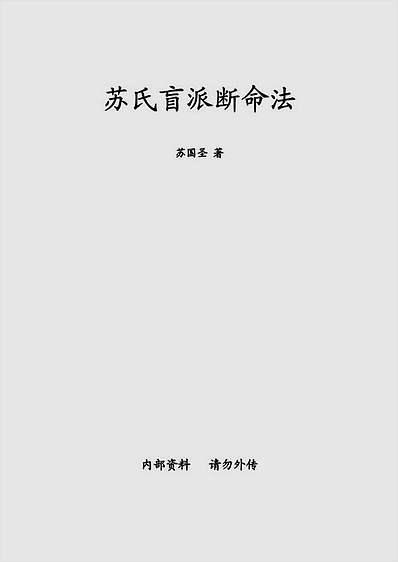 苏氏盲派断命法