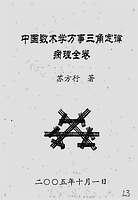 万事三角定律.病理1-3部