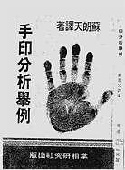 手印分析举例