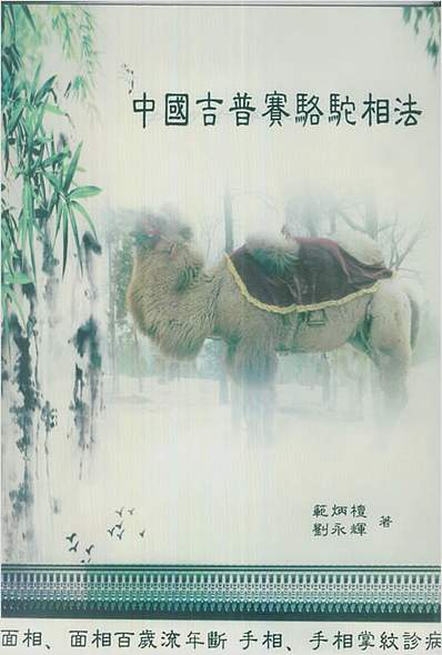 中国吉普赛骆驼相法