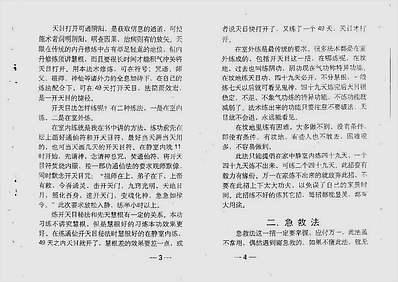 茅山九龙神功秘法之一讲义