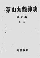 茅山九龙神功秘法弟子班及辅导教材1