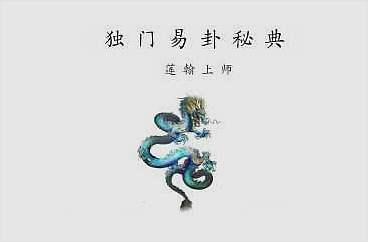 莲翰上师-独门易卦秘典上册