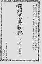 莲翰上师-独门易卦秘典下册