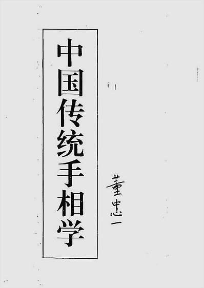 中国传统手相学