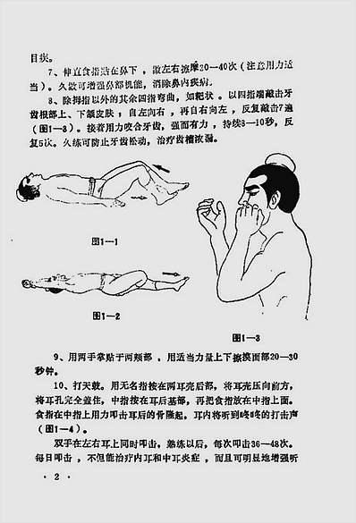 中华秘传道家功
