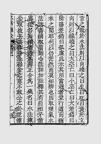 董绳遇-水法拣金(古本)