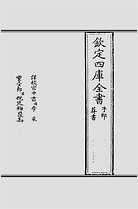葬书(古本)