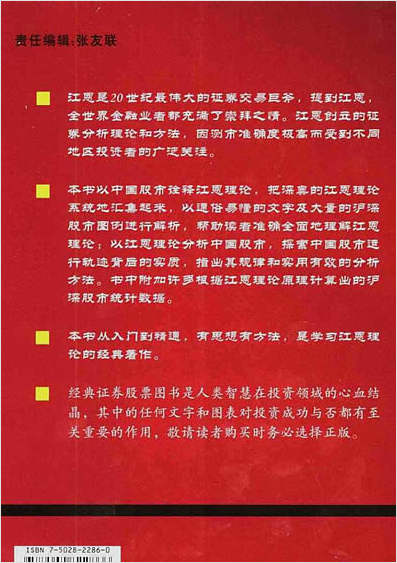 江恩理论解析与实战应用十六讲