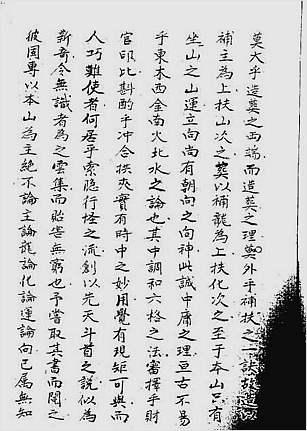 蒋大鸿-仙诀小引(手抄本)