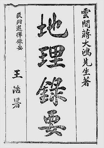 蒋大鸿-地理录要(古本)