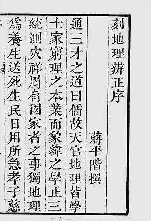 蒋大鸿-地理辨正(古本)