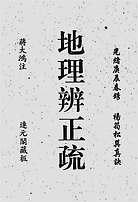 蒋大鸿-地理辩正疏(古本)