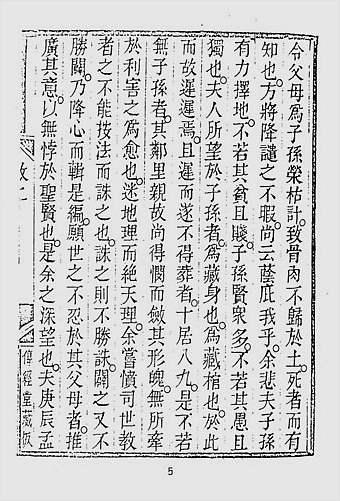 蒋大鸿-相地指迷(古本)