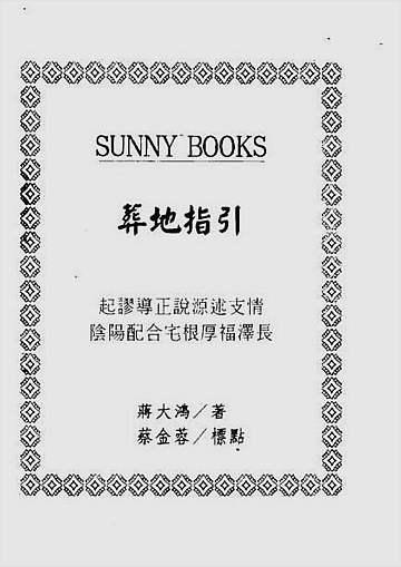蒋大鸿-葬地指引(古本)