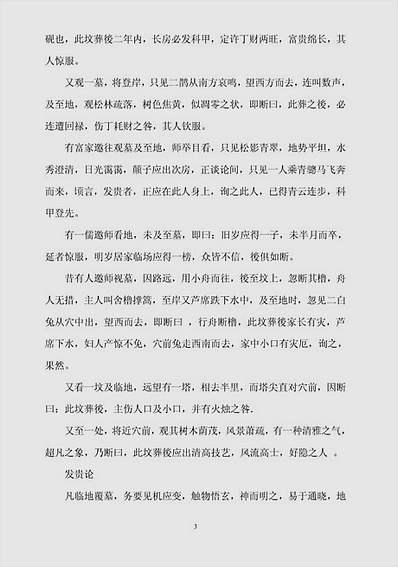 蒋大鸿-阳宅断、阴宅断(全)