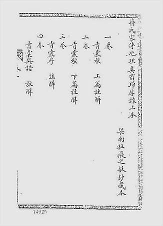 蒋氏家传地理真书归厚录01(古本)