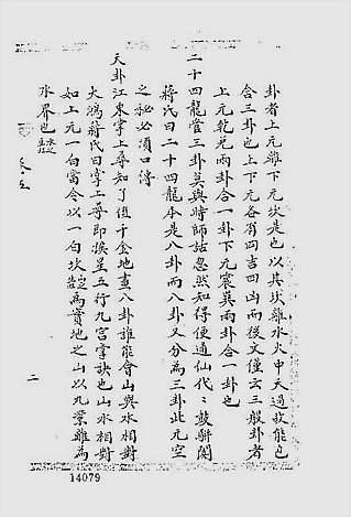 蒋氏家传地理真书归厚录02(古本)