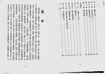 蓝允恭.张清渊-中国象数预测集锦上册