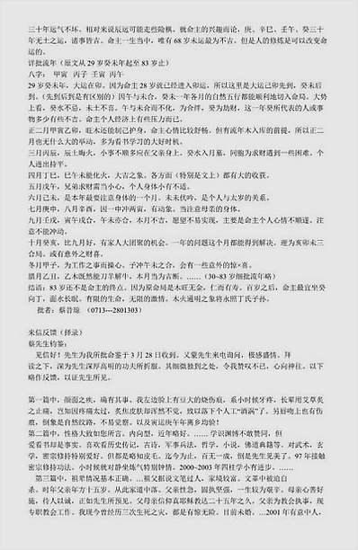 四柱函授资料02