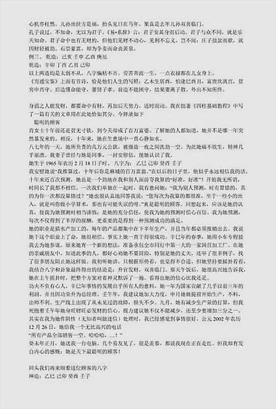 四柱函授资料03