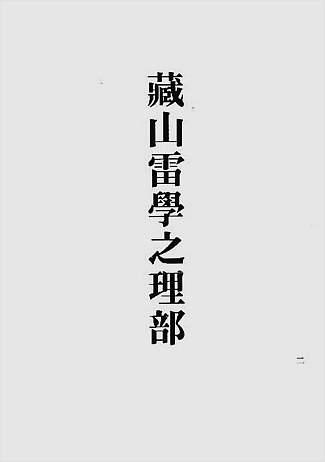 藏山雷学上册