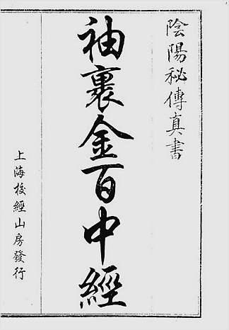 袖里金百中经(古本.阴阳秘传真书)