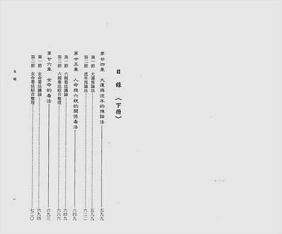 许羽贤-子平命学导航下册