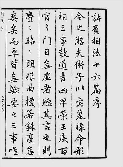 许谋相法十六篇(古本)