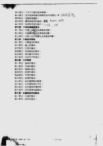 许雨贤-高级命理函授讲义上下册