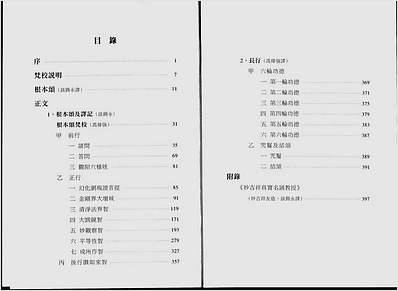 圣妙吉祥真实名经梵本校译
