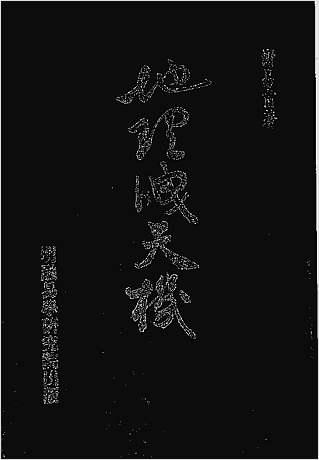 谢易甫-地理泄天机(古本)