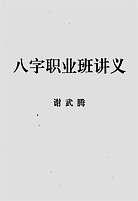八字六神职业论法讲义