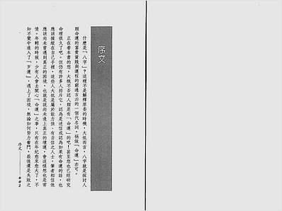 谢武藤-八字深入(1)