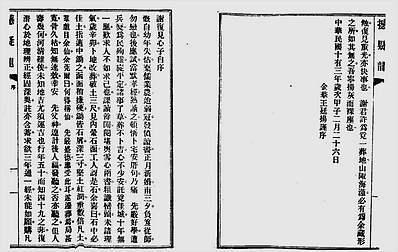 谢氏地理真传(古本)