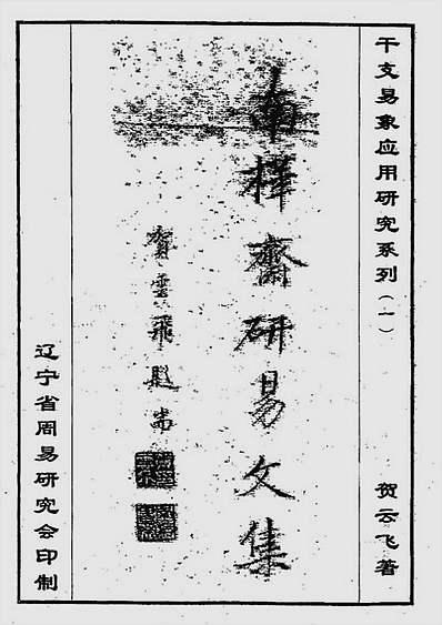 南桦斋研易文集.第一辑