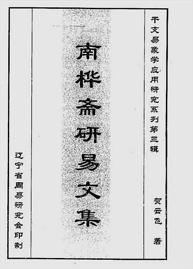 南桦斋研易文集.第三辑