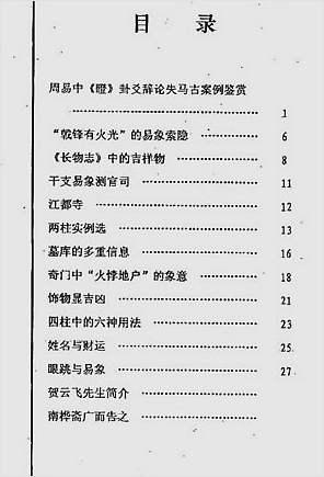 南桦斋研易文集.第四辑