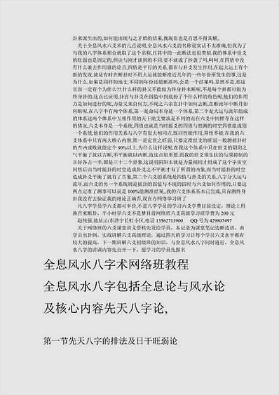 全息风水六爻.六爻网络班课堂讲义