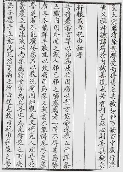 轩辕碑记医学祝由十三科(古本)