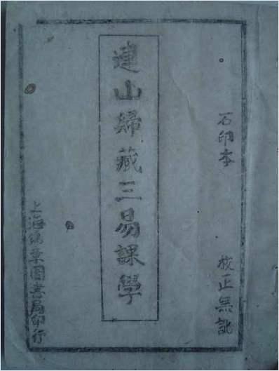 连山归藏三易课学.手抄本(拍照版)